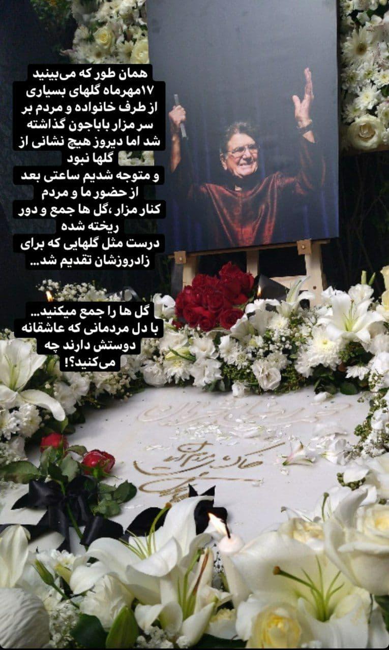 مزار محمدرضا شجریان