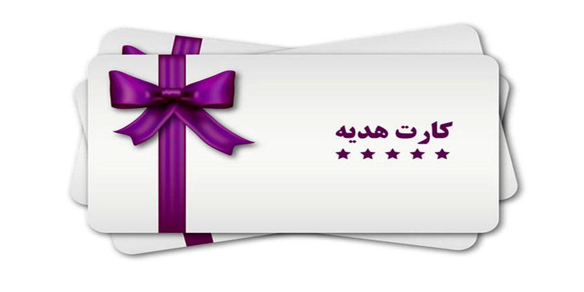 کارت هدیه به چه افرادی تعلق نمی گیرد| دستورالعمل جدید بانک مرکزی