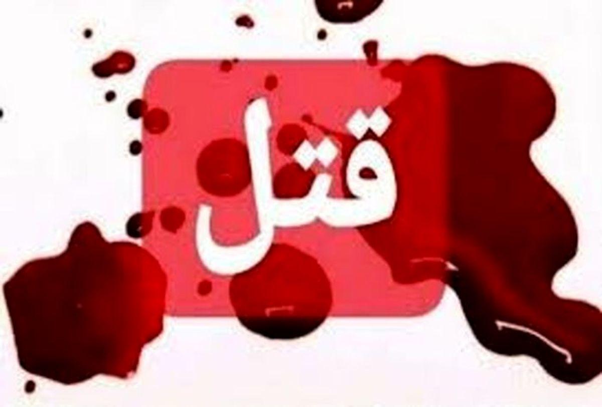 اخبار حوادث: قتل هولناک داماد بیچاره