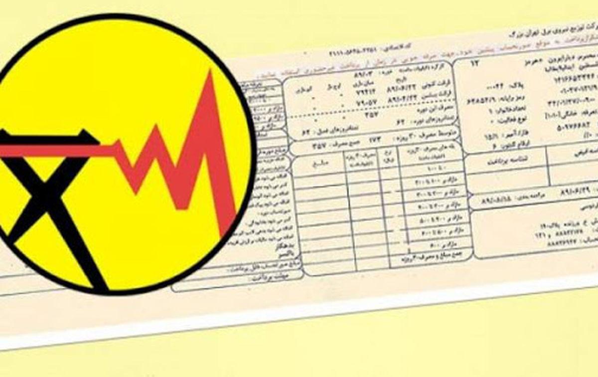 افزایش ۱۰ برابری قیمت قبض های برق