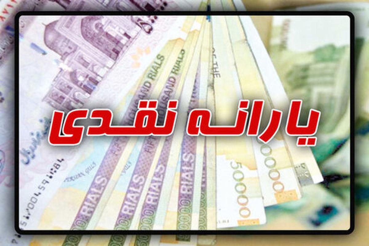 حذف یارانه نقدی بخشی از جامعه + جزییات حذف یارانه نقدی